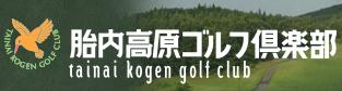 胎内高原ゴルフ倶楽部